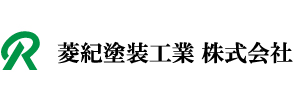 菱紀塗装工業 株式会社